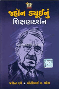John Dewey Nu ShikshanDarshan