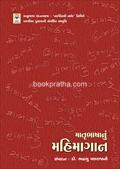 Matrubhashanu Mahimagaan