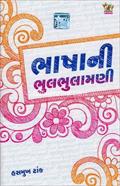 Bhashani Bhulbhulamani