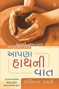Aapana Hathni Vaat