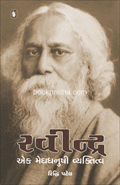 Ravindra : Ek Meghdhanushi Vyaktitva