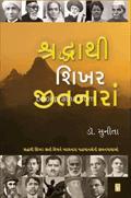 Shraddhathi Shikhar Jitnara