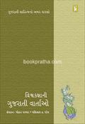 Vishvakakshani Gujarati Vartao