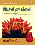 Ughadya Dwar Antarna