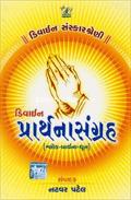 Divine PrarthanaSangrah ( Shlok - Prarthana - Dhun )