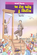 A Tale of Two Cities - Gujarati