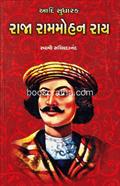 Aadi Sudharak Raja Rammohan Roy