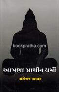 Aapana Prachin Dharmo