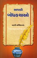 Aapani Bodhkathao