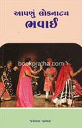 Aapanu Loknatya Bhavai