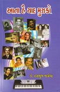 Aata Hai Yaad Muj Ko