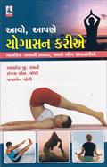 Aavo Aapane Yogasan Karie