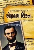 Abraham LincolnNa Jivanprasango