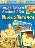 Adbhut Childrens Encyclopedia Chitra Ane Shilpkala