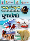 Adbhut Childrens Encyclopedia Dhruvpradesho