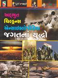Adbhut Childrens Encyclopedia Jagatna Yuddho