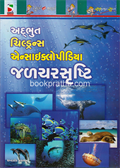 Adbhut Childrens Encyclopedia Jalcharsrushti