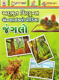 Adbhut Childrens Encyclopedia Jangalo