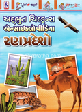 Adbhut Childrens Encyclopedia Ranpradesho