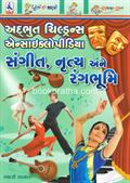 Adbhut Childrens Encyclopedia Sangit Nrutya Ane Rangbhumi