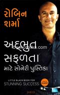 Adbhut Safalata Mate Soneri Pustika - Little Black Book of Stunning Success