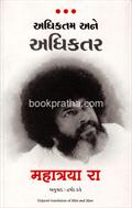 Adhiktam Ane Adhiktar ~ Most and More