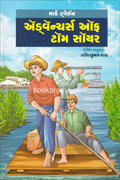 Adventures of Tom Sawyer - Gujarati