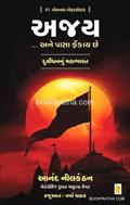 Ajay - Duryodhannu Mahabharat