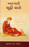 Algari Sufi Santo