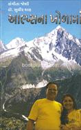 Alpsna Kholama