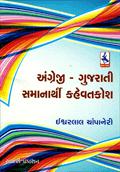 Angreji Gujarati Samanarthi Kahevatkosh