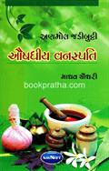 Anmol Jadibutti Aushadhiya Vanaspati