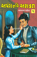 Apang Nahi Ashakt Vol.1-5 Set