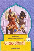 Arabian Nights - Sahaskathao Vol. 1 to 5 Set