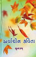 Arvachin Kavita