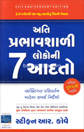 Ati Prabhavshali Lokoni 7 Aadato - 7 Habits of Highly Effective People