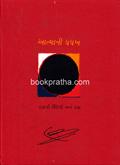Atmani Dhadhakh - Razani Jindagi Ane Kala