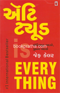 Attitude is Everything ~ Gujarati