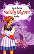 Avantinath Jaysinh Sidhharaj - Chaulukya Granthavali (12)