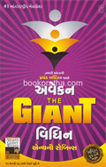 Awaken The Giant Within - Gujarati