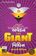 Awaken The Giant Within - Gujarati