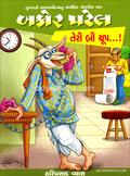 Bakor Patel : Teri Bi Chup !