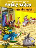 Bakor Patel : Thay Teva Thaie !