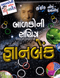 Balakoni Sachitra Gyanbank Vol. 1 TO 9 Set