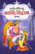 Barbarkajishnu Jaysinh Sidhharaj - Chaulukya Granthavali (10)