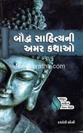 Bauddha Sahityani Amar Kathao