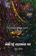 Betho Chhu Tanakhala Par