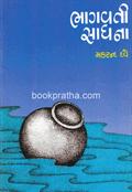 Bhagvati Sadhana