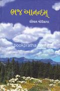 Bhaj Anandam