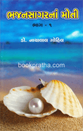 Bhajansagarna Moti Vol. 1 to 4 set